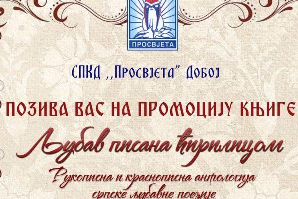 ljubav pisana cirilicom