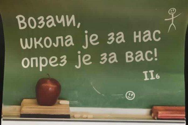 nova skolska godina